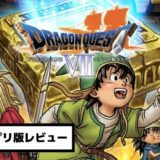 【ドラクエ7】スマホ版の評価!3DS版との違いとは?