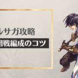 【オルサガ攻略】騎士団戦編成で戦績を上げる5つのポイント!