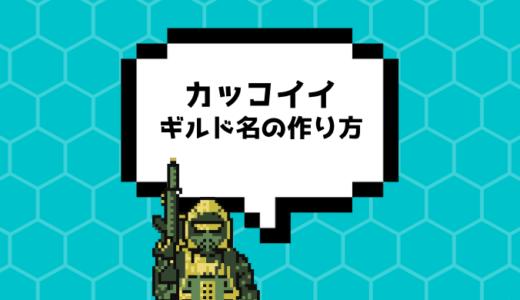 ギルド名の悩みを解決!かっこいい英語・和風の名前を作成する方法!
