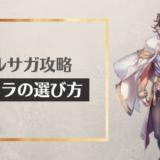【オルサガ】騎士団戦で使えるキャラの選び方!