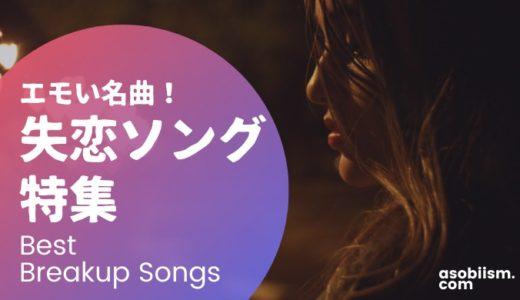 【失恋ソング】最高にエモい!しっとり聞ける男女のおすすめ名曲特集