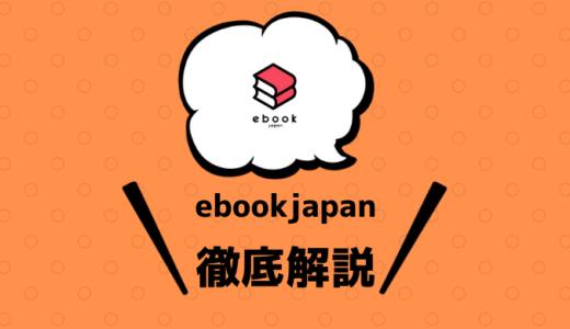 ebookjapanのpaypay還元は要注意!損をしない使い方!