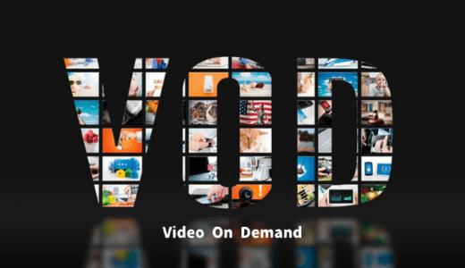 VODとは?の疑問を解決!基礎知識から注目サービスまで徹底解説!