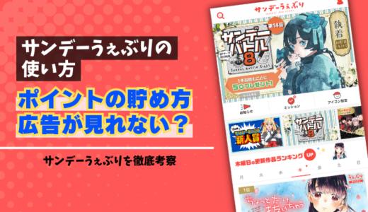 【サンデーうぇぶり】ポイントの貯め方や無料でたくさん読む方法を考察!