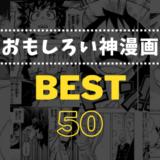 【最新】ガチで面白い神漫画を厳選!おすすめの名作ランキング50選