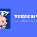 【マガポケ】ポイントを貯めて無料で漫画を購入する方法!使い方や特徴を解説